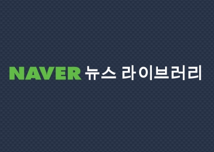 Naver News Library